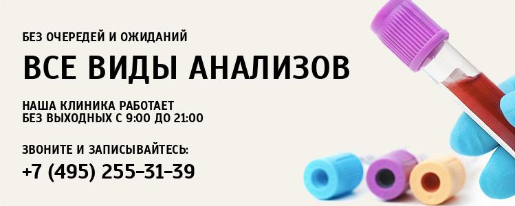 Анализ крови Сухаревская Гастроскопия Бауманская